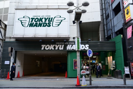 Tokyu Hands | In the luggage – Tokyo travel guide book